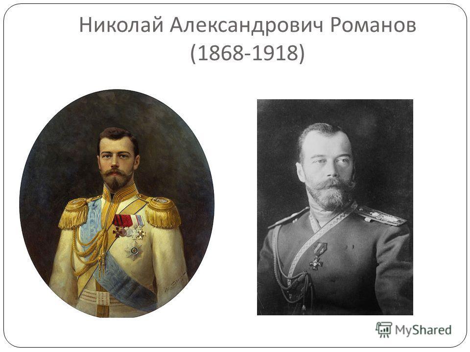 Николай Александрович Романов (1868-1918)