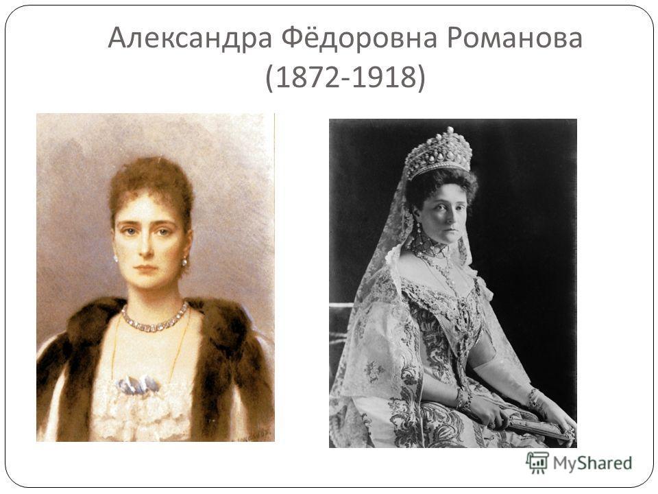 Царская семья николай александрович