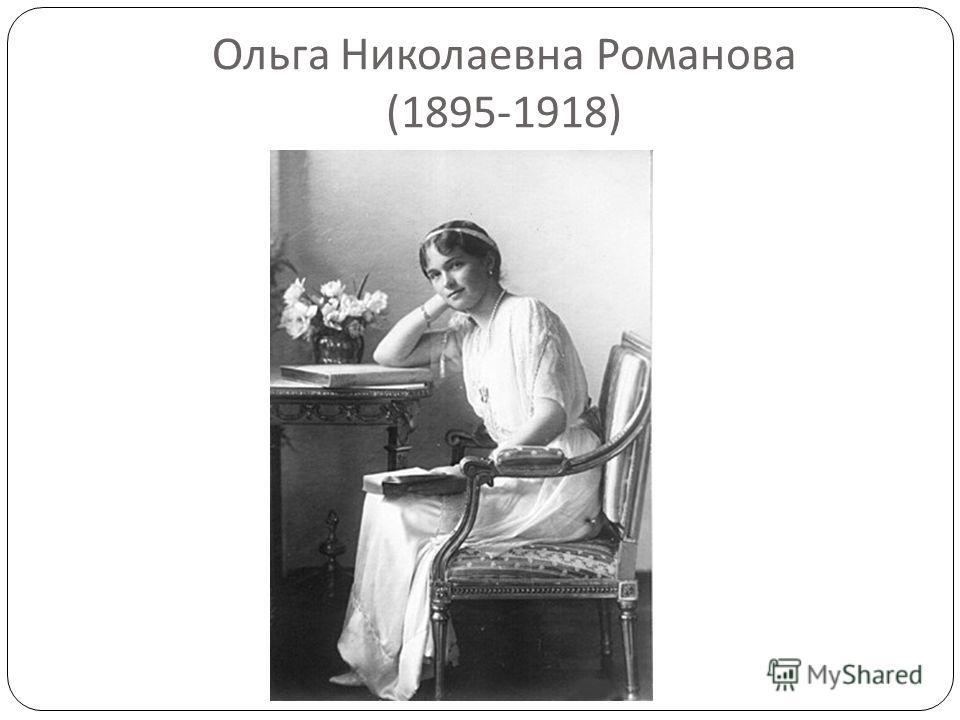 Ольга Николаевна Романова (1895-1918)