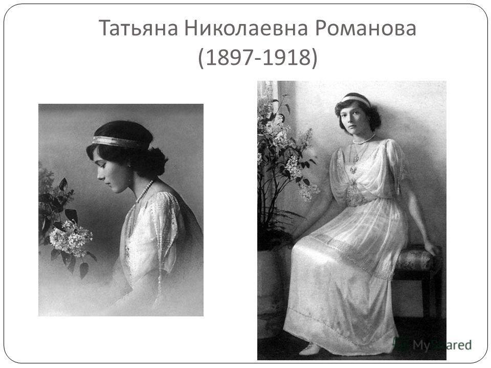 Татьяна Николаевна Романова (1897-1918)