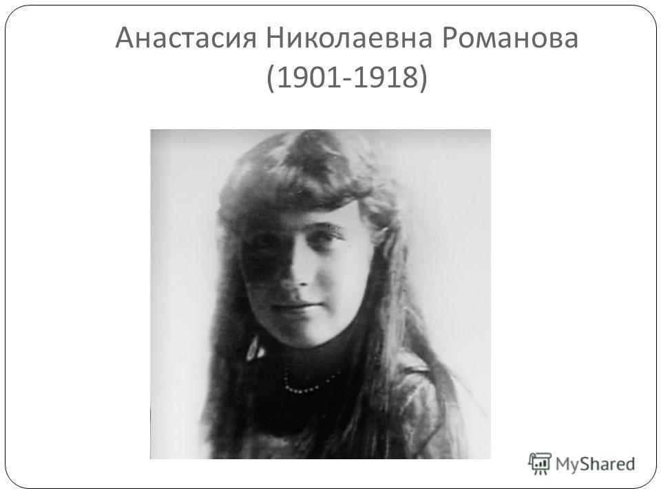 Анастасия Николаевна Романова (1901-1918)