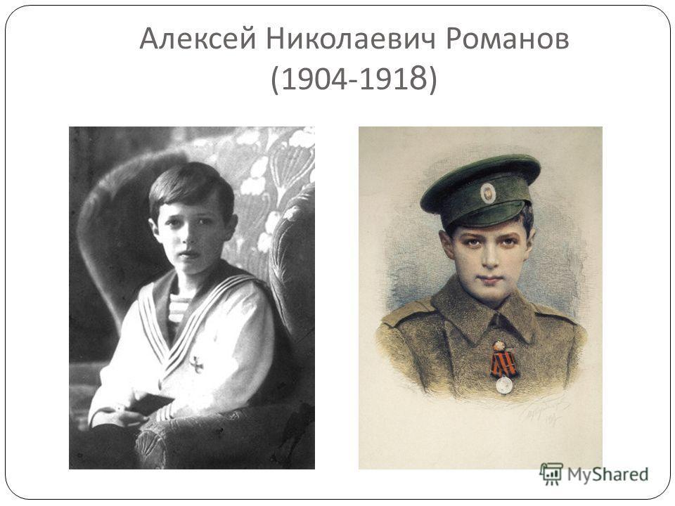 Алексей Николаевич Романов (1904-191 8 )