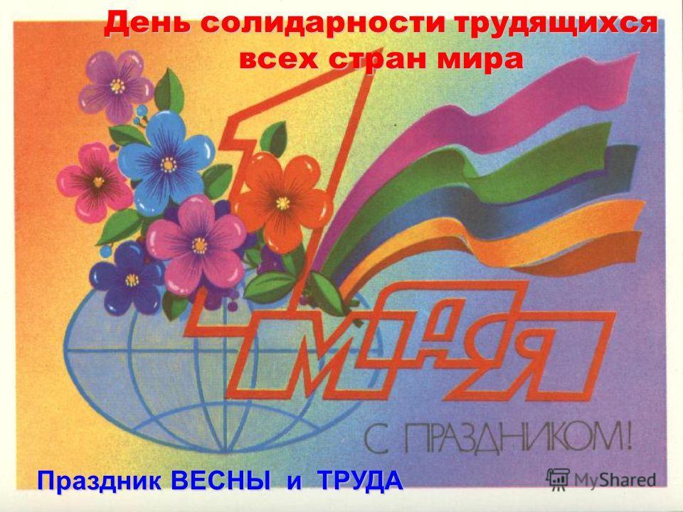 День солидарности трудящихся всех стран мира Праздник ВЕСНЫ и ТРУДА