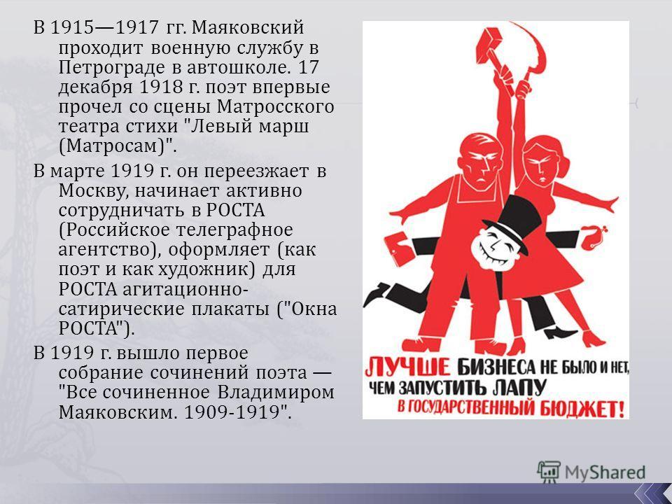 В 19151917 гг. Маяковский проходит военную службу в Петрограде в автошколе. 17 декабря 1918 г. поэт впервые прочел со сцены Матросского театра стихи