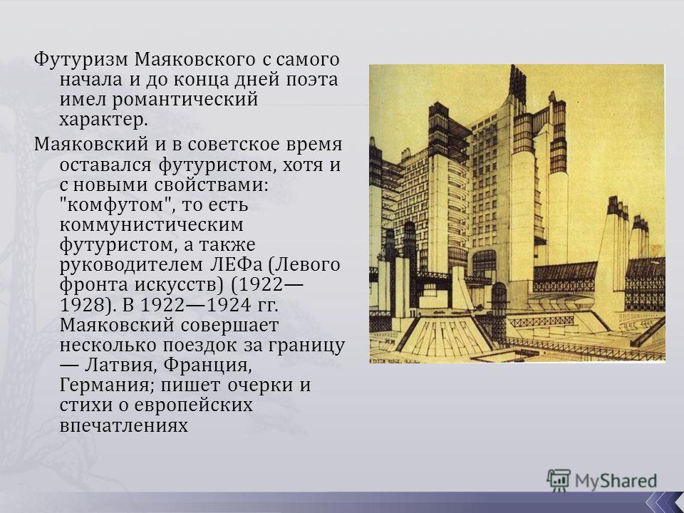 Футуризм Маяковского с самого начала и до конца дней поэта имел романтический характер. Маяковский и в советское время оставался футуристом, хотя и с новыми свойствами: