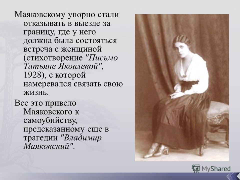 Маяковскому упорно стали отказывать в выезде за границу, где у него должна была состояться встреча с женщиной (стихотворение