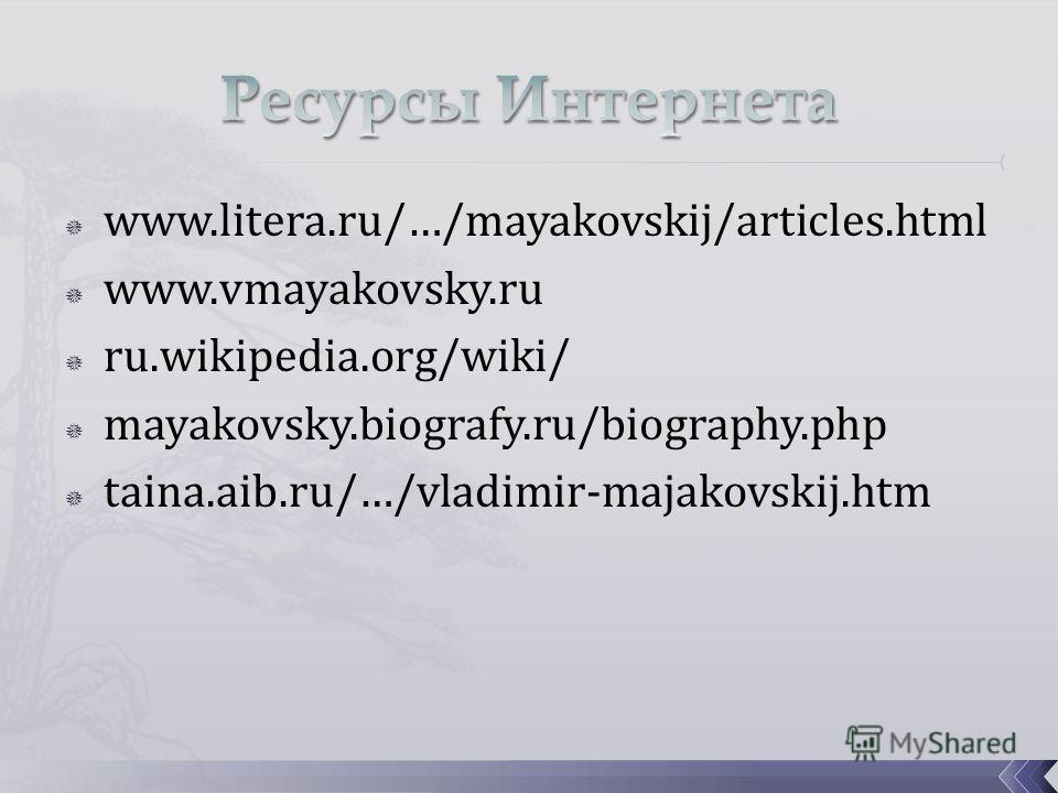 www.litera.ru/…/mayakovskij/articles.html www.vmayakovsky.ru ru.wikipedia.org/wiki/ mayakovsky.biografy.ru/biography.php taina.aib.ru/…/vladimir-majakovskij.htm