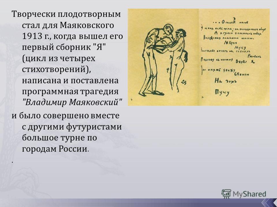 Творчески плодотворным стал для Маяковского 1913 г., когда вышел его первый сборник