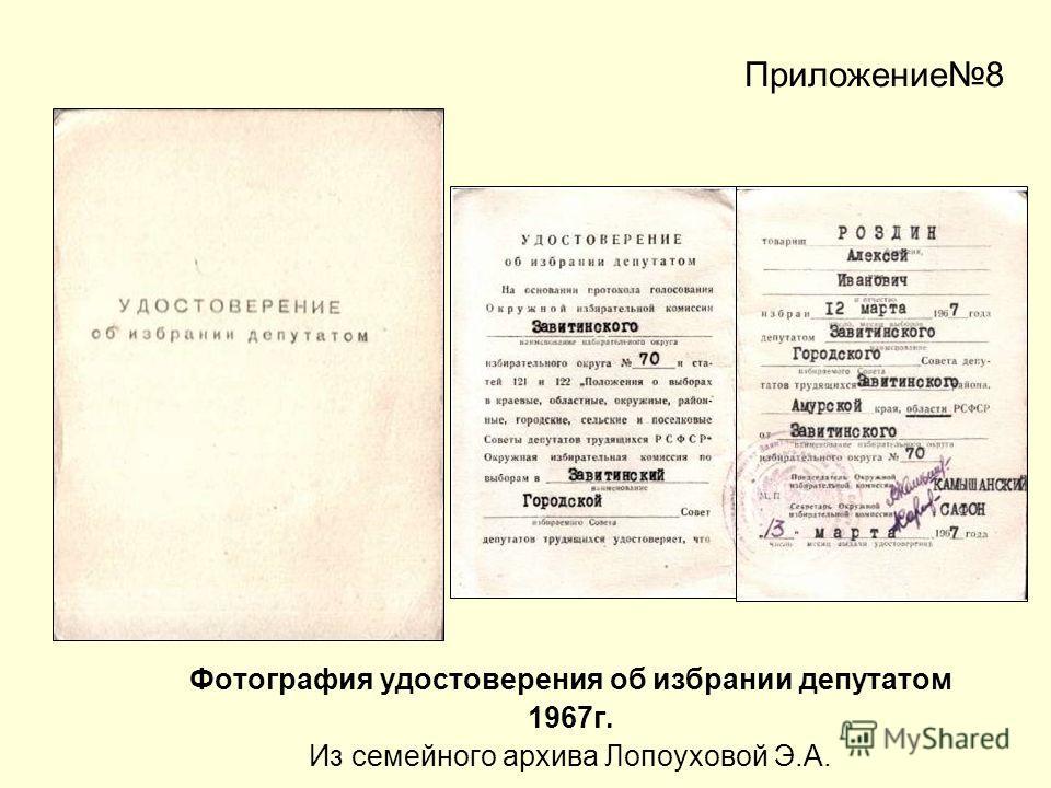 Приложение8 Фотография удостоверения об избрании депутатом 1967г. Из семейного архива Лопоуховой Э.А.