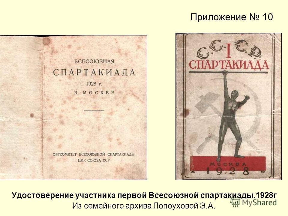 Приложение 10 Удостоверение участника первой Всесоюзной спартакиады.1928г Из семейного архива Лопоуховой Э.А.