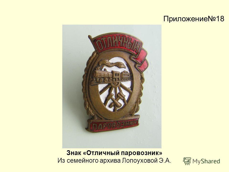 Приложение18 Знак «Отличный паровозник» Из семейного архива Лопоуховой Э.А.