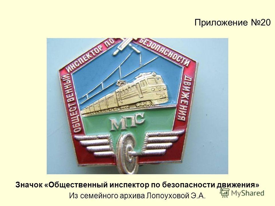Приложение 20 Значок «Общественный инспектор по безопасности движения» Из семейного архива Лопоуховой Э.А.