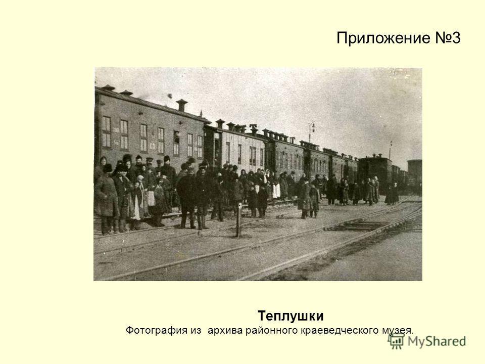 Приложение 3 Теплушки Фотография из архива районного краеведческого музея.