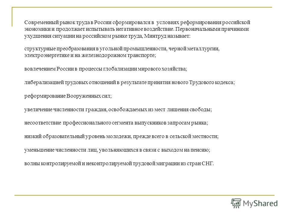 структурные преобразования в угольной промышленности, черной металлургии, электроэнергетике и на железнодорожном транспорте; вовлечением России в процессы глобализации мирового хозяйства; либерализацией трудовых отношений в результате принятия нового