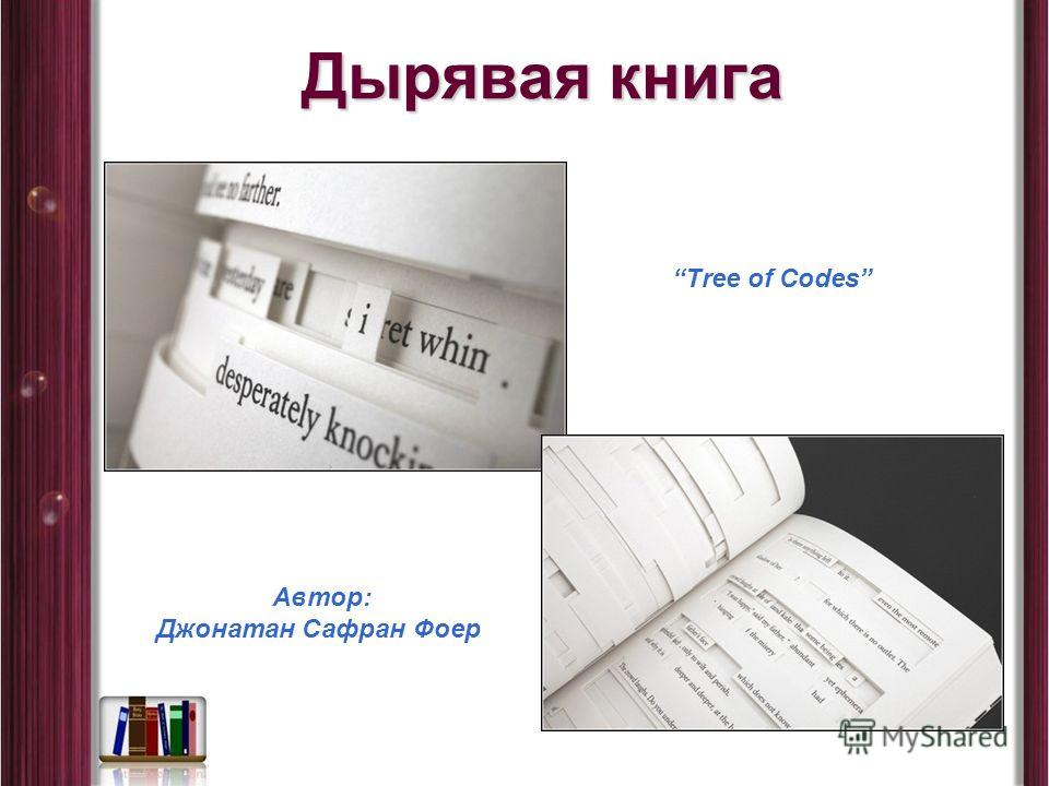 Дырявая книга Tree of Codes Автор: Джонатан Сафран Фоер