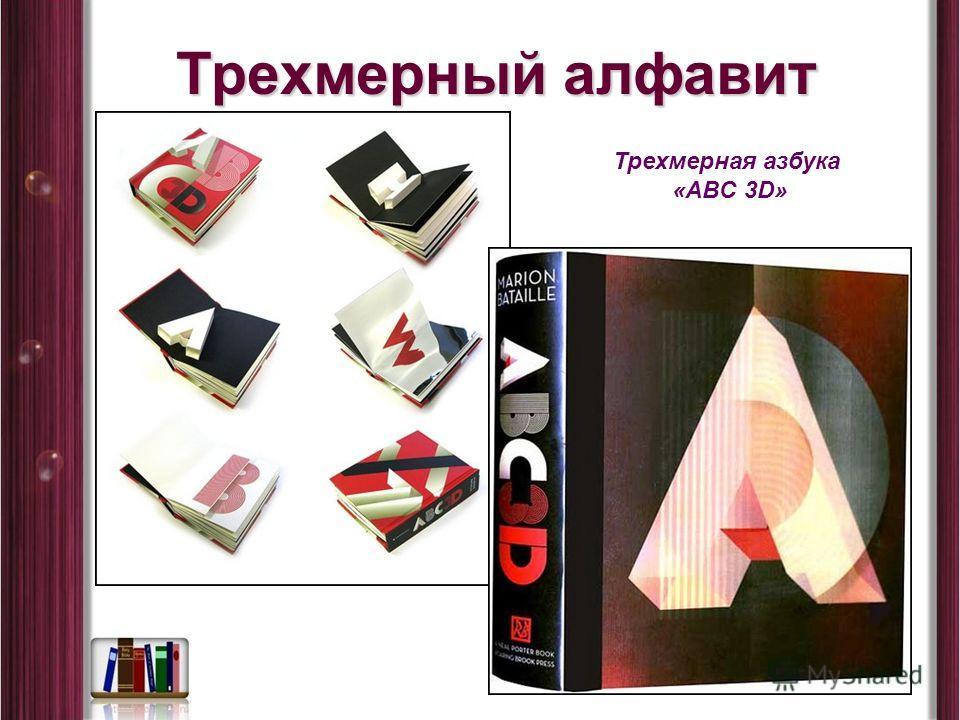 Трехмерный алфавит Трехмерная азбука «ABC 3D»