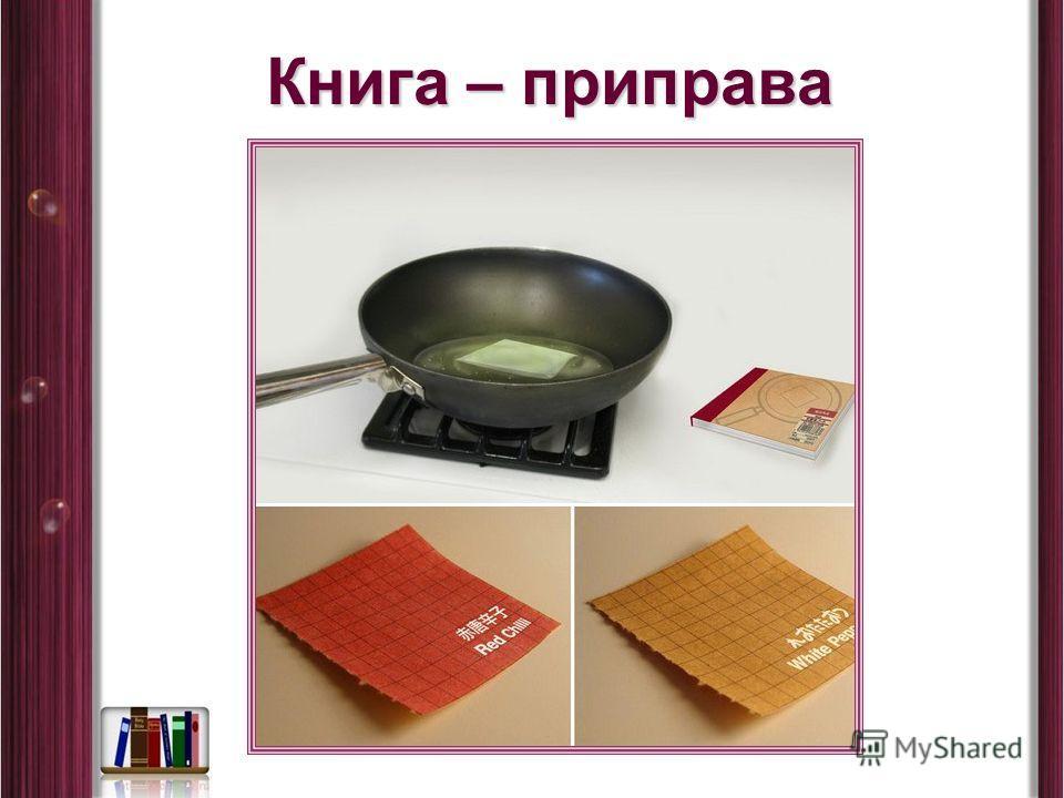 Книга – приправа