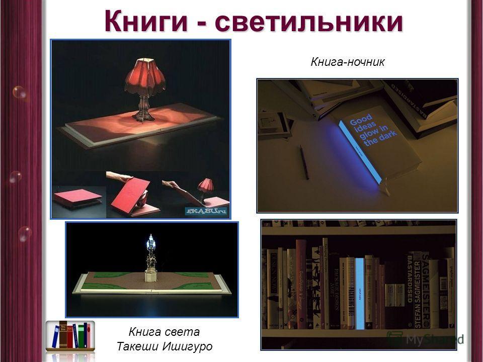 Книги - светильники Книга-ночник Книга света Такеши Ишигуро