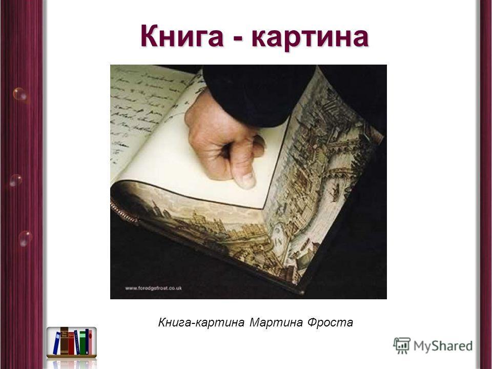 Книга - картина Книга-картина Мартина Фроста