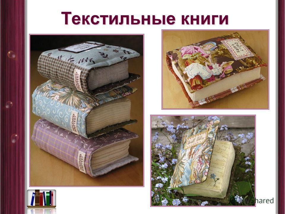 Текстильные книги