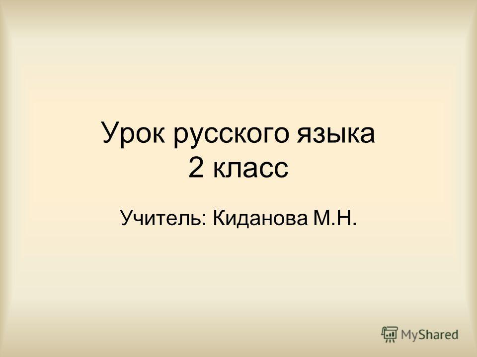 Урок русского языка 2 класс Учитель: Киданова М.Н.