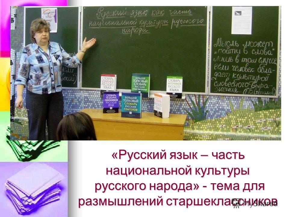 «Русский язык – часть национальной культуры русского народа» - тема для размышлений старшеклассников