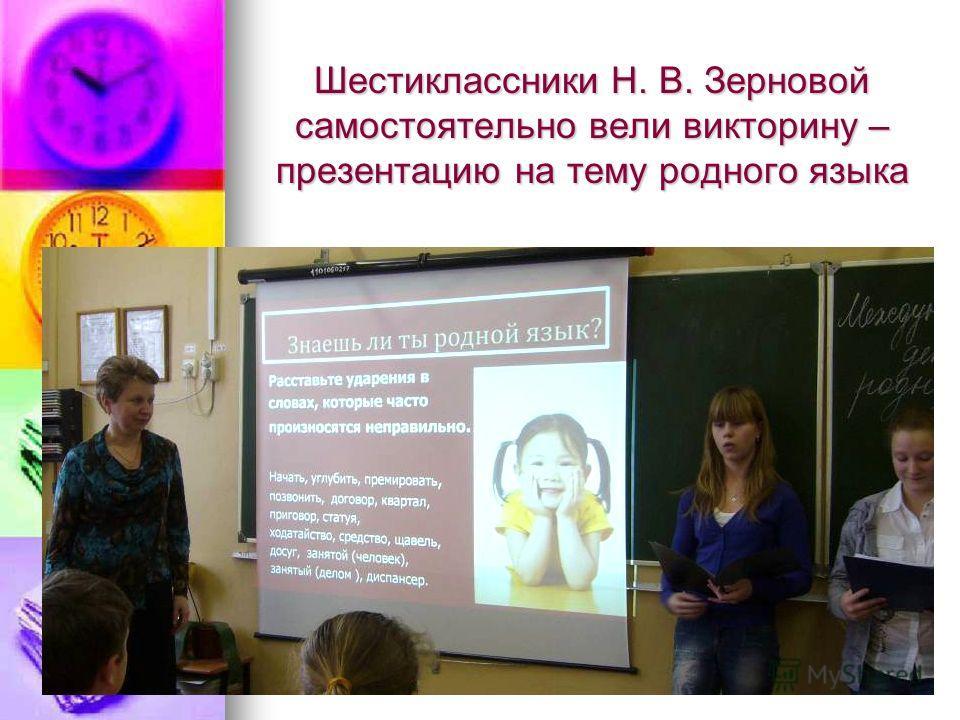 Шестиклассники Н. В. Зерновой самостоятельно вели викторину – презентацию на тему родного языка