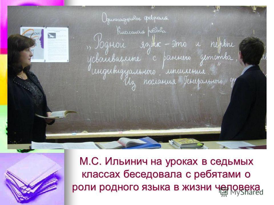 М.С. Ильинич на уроках в седьмых классах беседовала с ребятами о роли родного языка в жизни человека