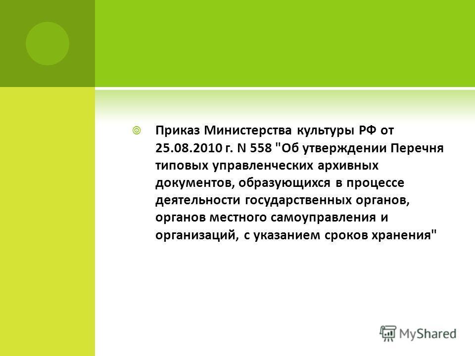 Приказ Министерства культуры РФ от 25.08.2010 г. N 558