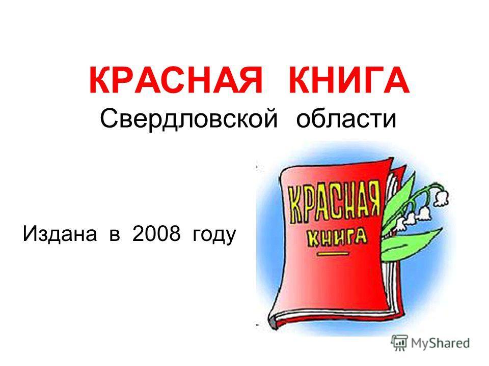КРАСНАЯ КНИГА Свердловской области Издана в 2008 году