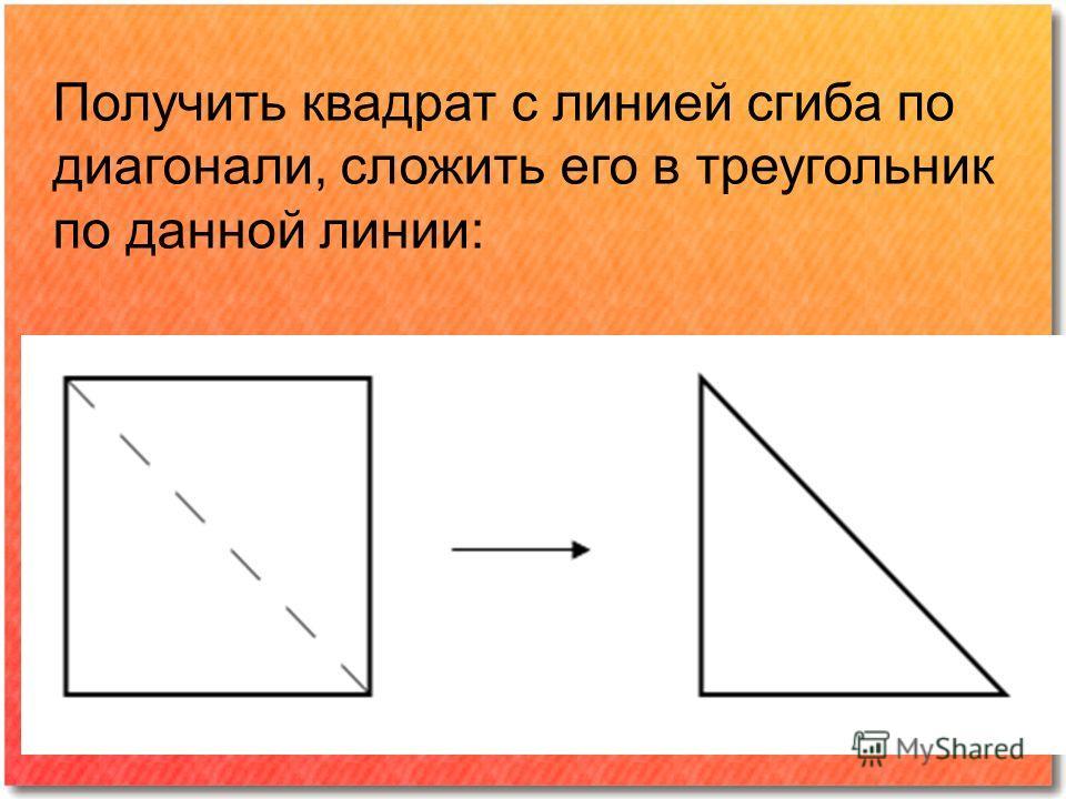 Получить квадрат с линией сгиба по диагонали, сложить его в треугольник по данной линии: