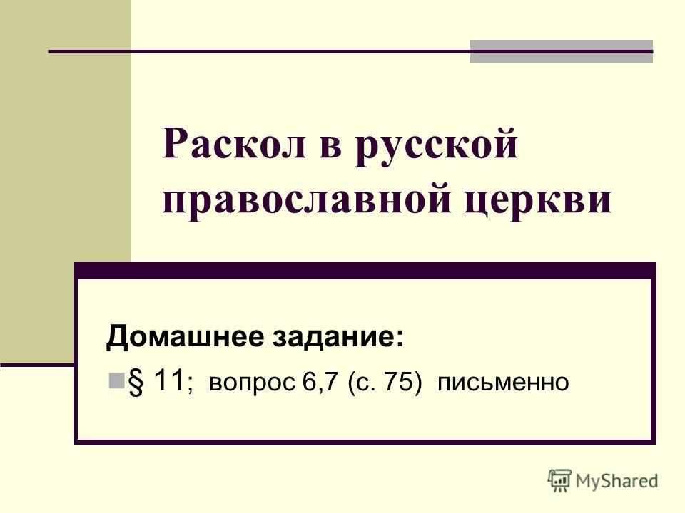 Раскол в русской православной церкви Домашнее задание: § 11 ; вопрос 6,7 (с. 75) письменно