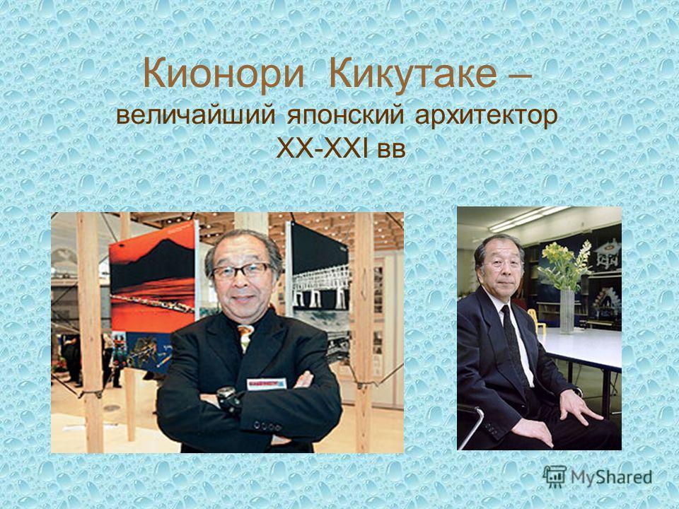 Кионори Кикутаке – величайший японский архитектор XX-XXI вв