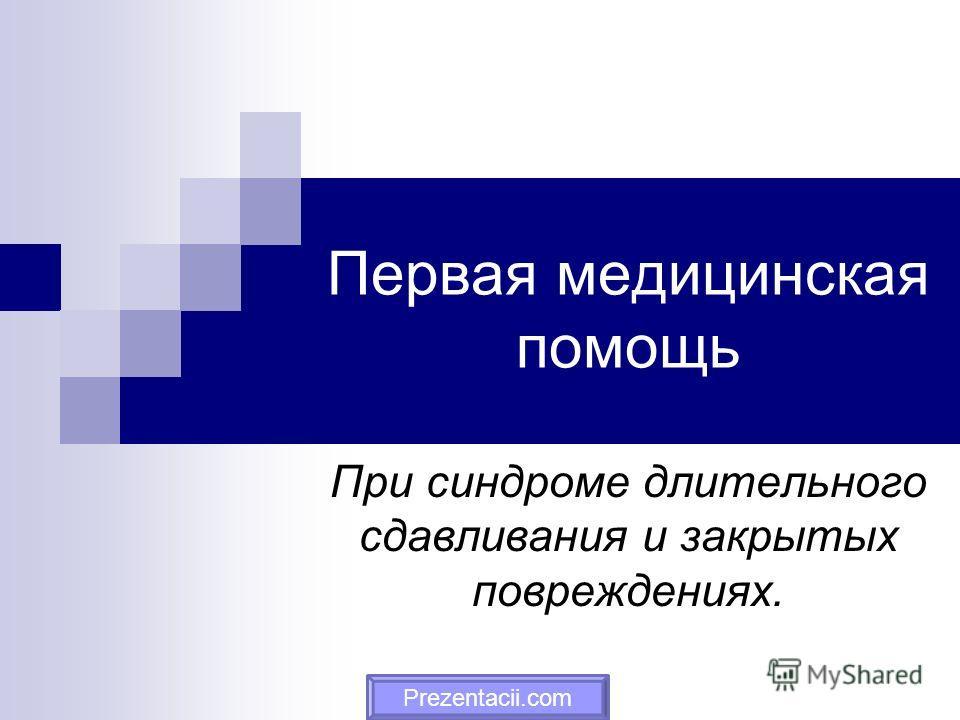 Первая медицинская помощь При синдроме длительного сдавливания и закрытых повреждениях. Prezentacii.com