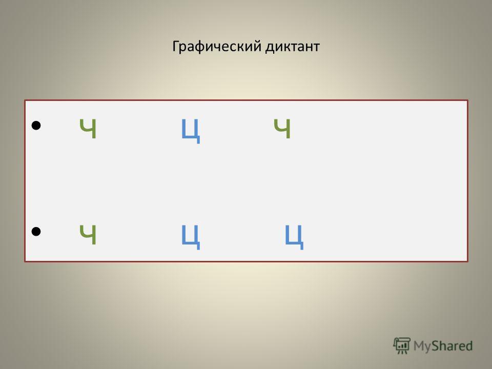Графический диктант Запиши только буквы ц или ч Проверь себя