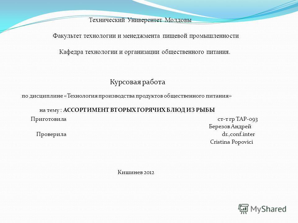 Технический Университет Молдовы Факультет технологии и менеджмента пищевой промышленности Кафедра технологии и организации общественного питания. Курсовая работа по дисциплине «Технология производства продуктов общественного питания» на тему : АССОРТ