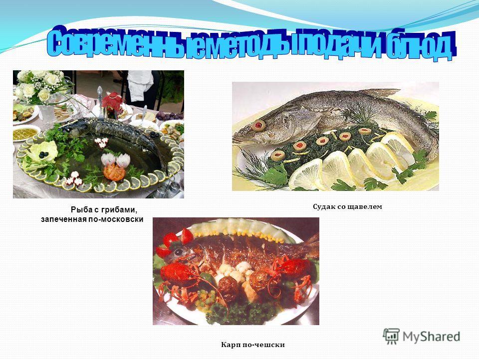 Рыба с грибами, запеченная по-московски Судак со щавелем Карп по-чешски