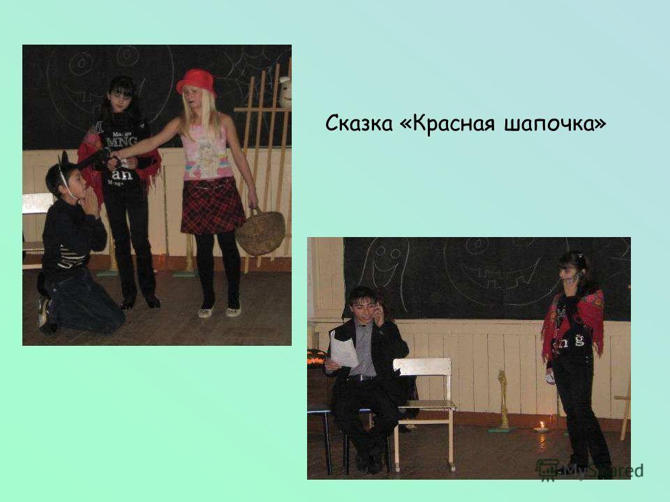 Сказка «Красная шапочка»