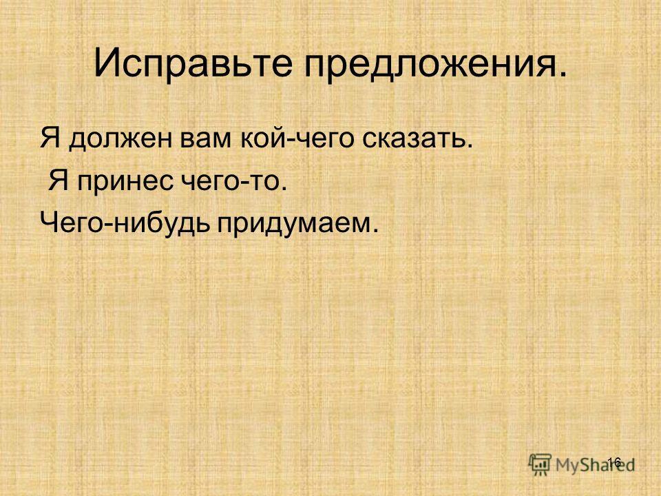 15 Кто-то едет в поле за сараями. Раздаются чьи-то голоса. Скажите, знаете ли вы о вьюгах что-нибудь... Сижу себе, разглядываю спину кого- то уходящего в плаще, хочу запеть про тонкую рябину, или про чью-то горькую чужбину, или о чём-то русском вообщ