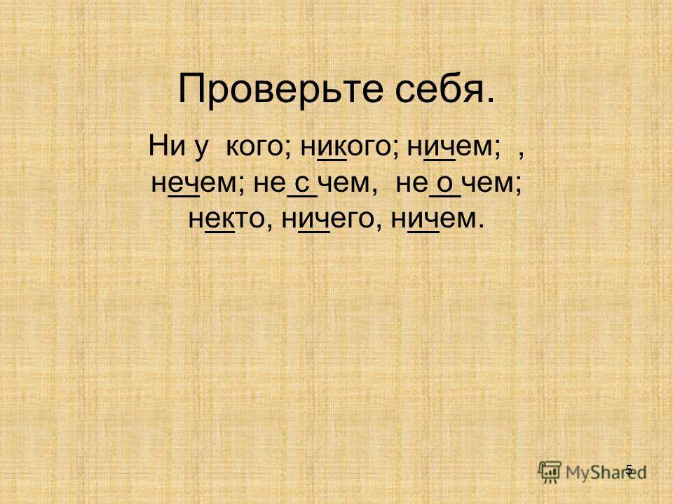 4 Составьте отрицательные местоимения из данных ниже слов. Ни, кого, у; ни, кого; ни,чем; не, чем; с,не,чем; не, о, чем; не,кто; ни, чего; ни, чем.