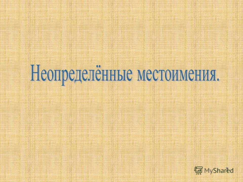 6 Не или ни. Некто, нисколько, некого, нечего, ничего, не с кем, никаких, несколько, ни с кем, не у кого, ничьим, никаких.