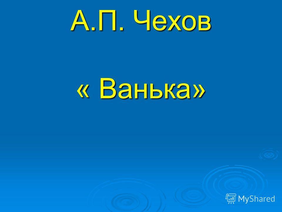 А.П. Чехов « Ванька»