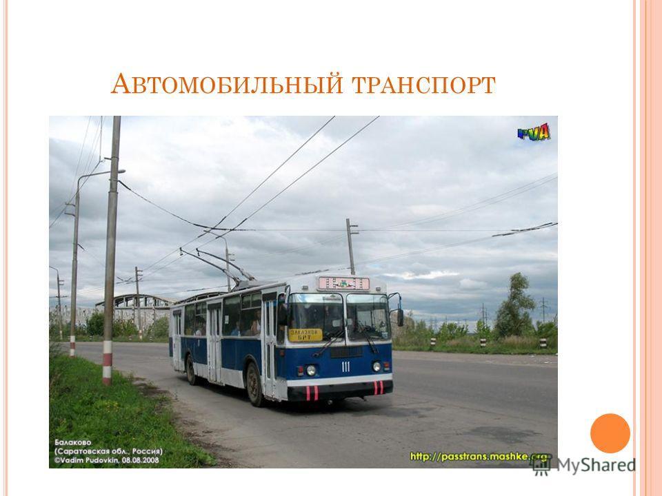 А ВТОМОБИЛЬНЫЙ ТРАНСПОРТ