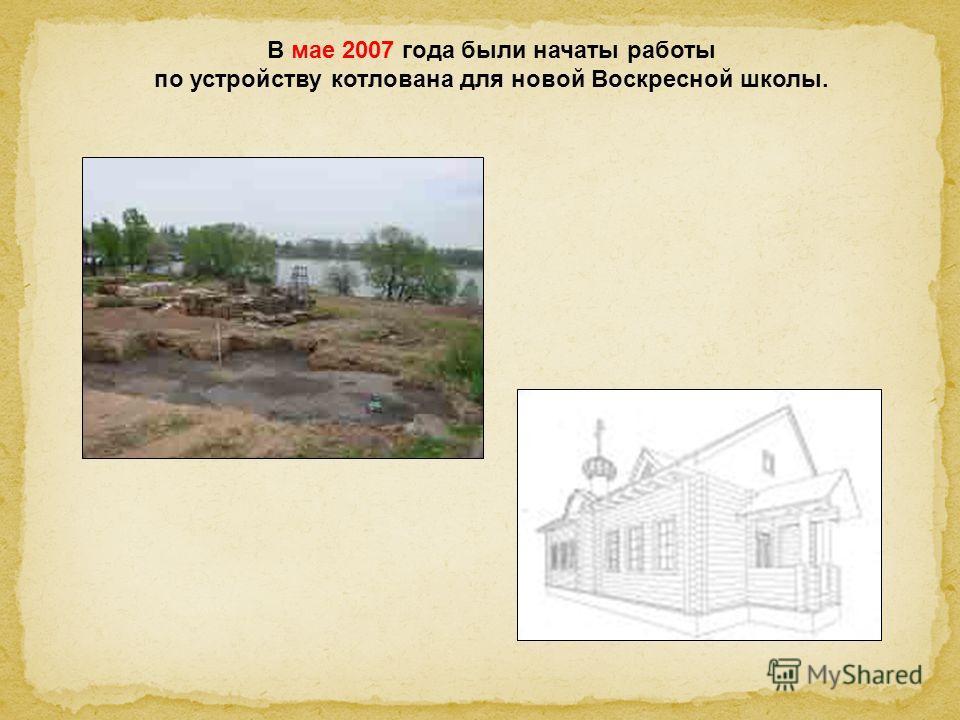 В мае 2007 года были начаты работы по устройству котлована для новой Воскресной школы.