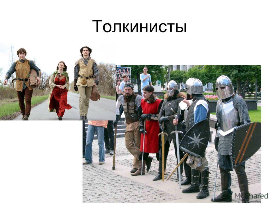 Толкинисты
