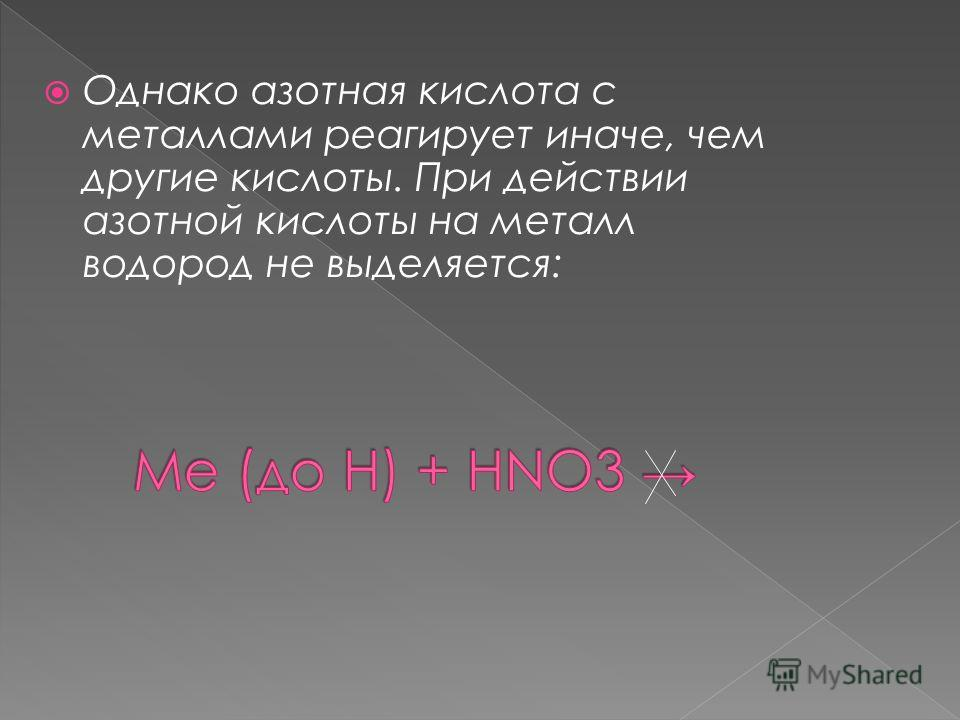 Однако азотная кислота с металлами реагирует иначе, чем другие кислоты. При действии азотной кислоты на металл водород не выделяется: