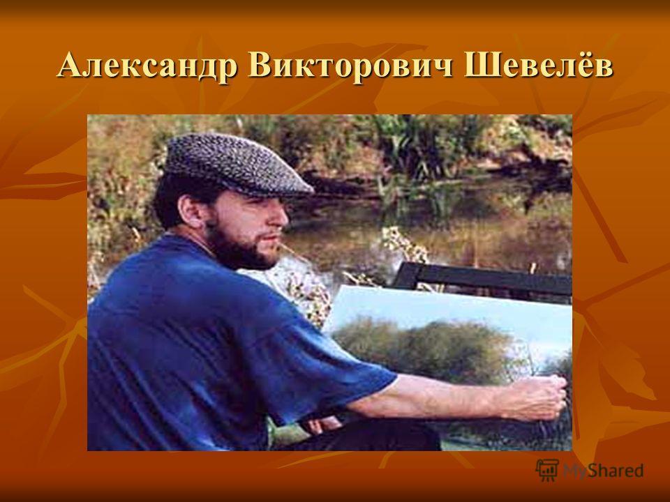 Александр Викторович Шевелёв