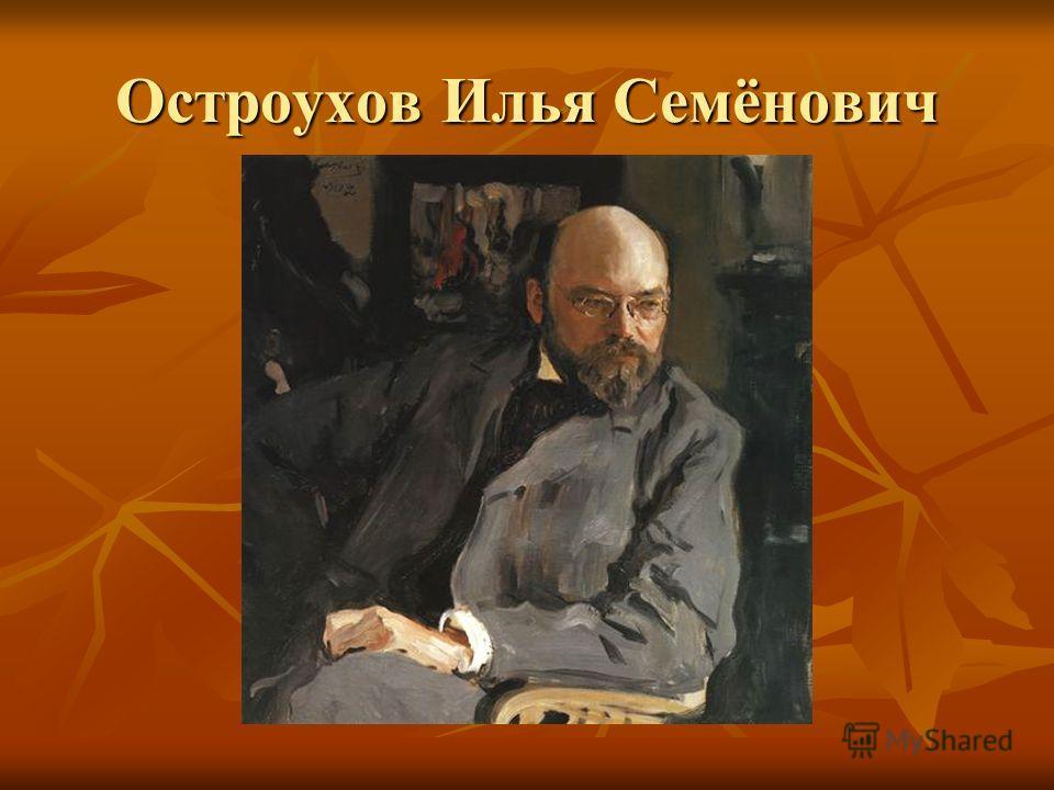 Остроухов Илья Семёнович