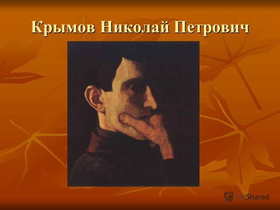 Крымов Николай Петрович