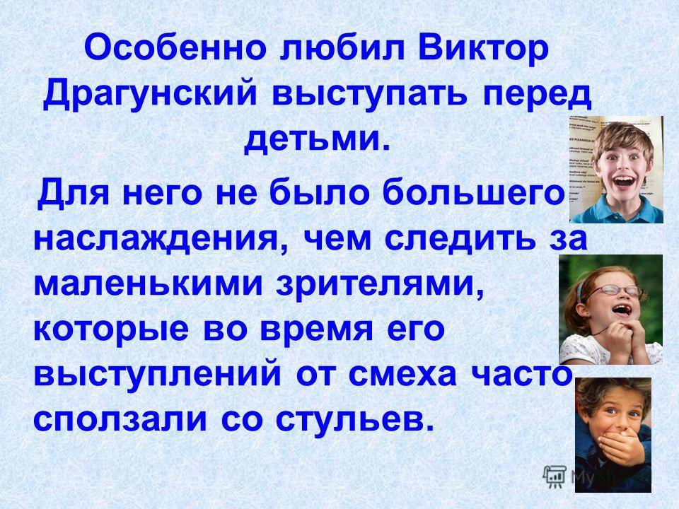 Некоторые из случаев происходили на самом деле не с Дениской Кораблевым, литературным героем, а с Денисом Драгунским - сыном писателя. Правда, Денис Драгунский вырос, теперь он взрослый человек и сам пишет книги, а Дениска Кораблев так и остался маль